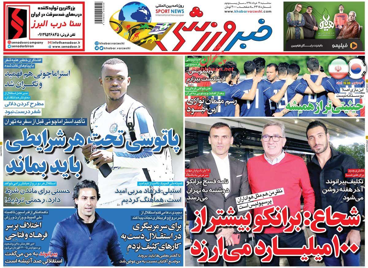 عناوین اخبار روزنامه خبر ورزشی در روز سهشنبه ۲۱ خرداد :