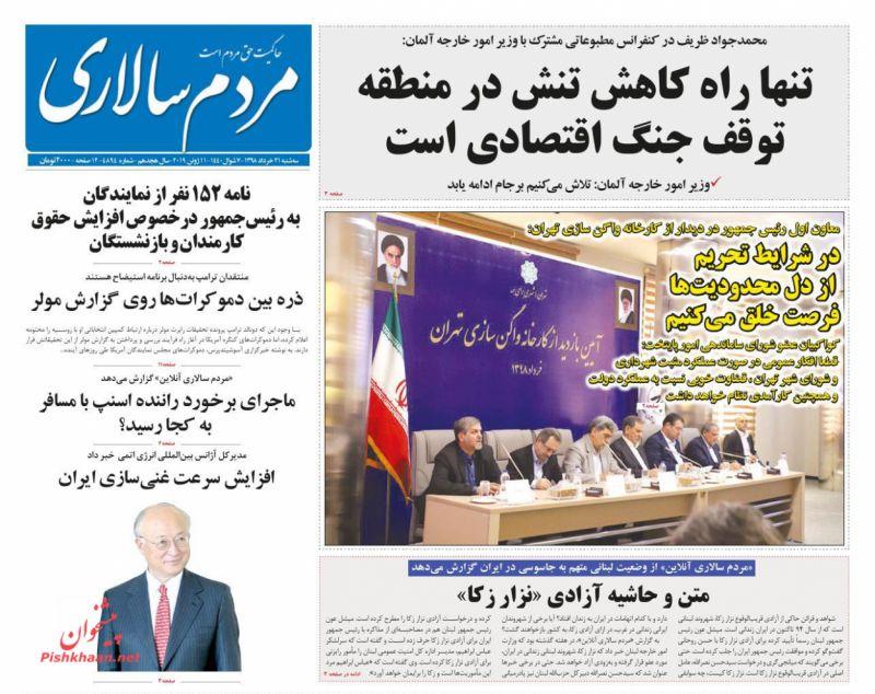 عناوین اخبار روزنامه مردم سالاری در روز سهشنبه ۲۱ خرداد