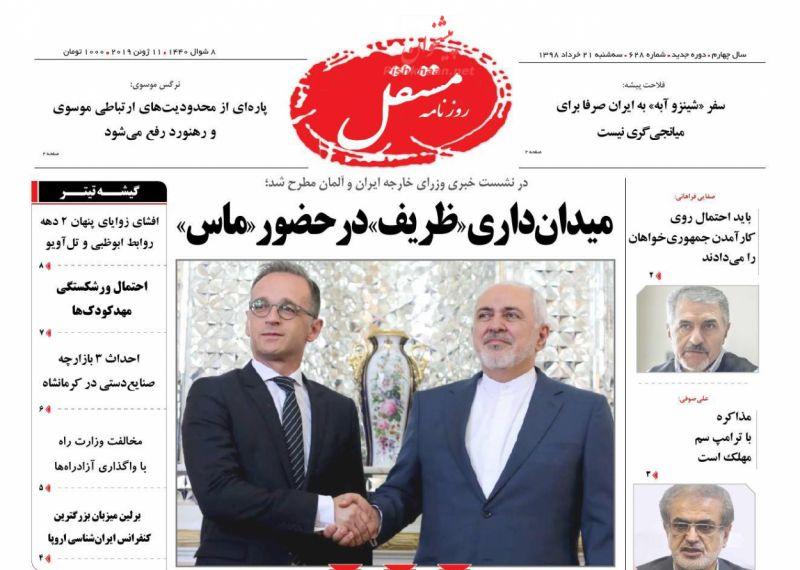 عناوین اخبار روزنامه مستقل در روز سهشنبه ۲۱ خرداد :