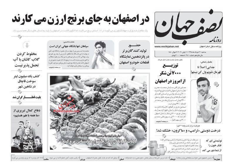 عناوین اخبار روزنامه نصف جهان در روز سهشنبه ۲۱ خرداد :