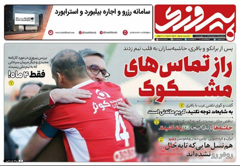 عناوین اخبار روزنامه پیروزی در روز سهشنبه ۲۱ خرداد :