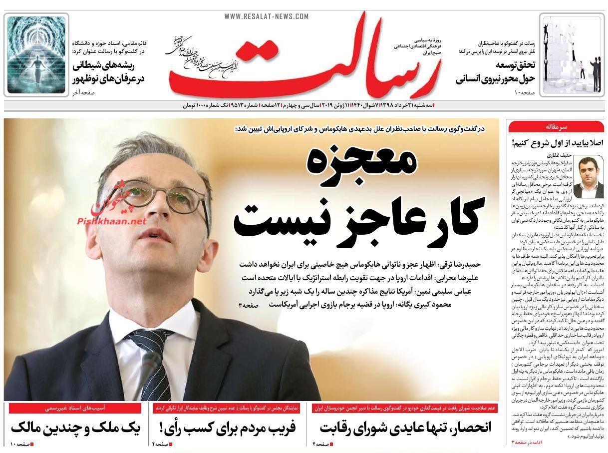 عناوین اخبار روزنامه رسالت در روز سهشنبه ۲۱ خرداد :