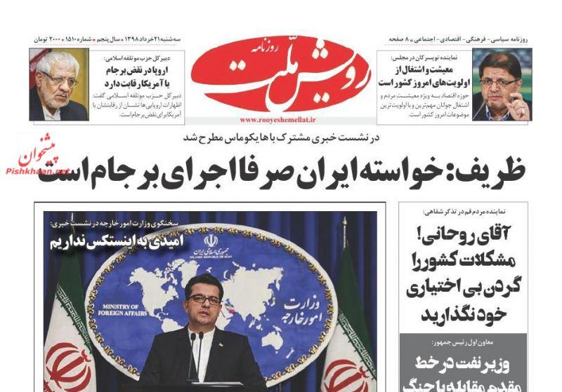 عناوین اخبار روزنامه رویش ملت در روز سهشنبه ۲۱ خرداد :