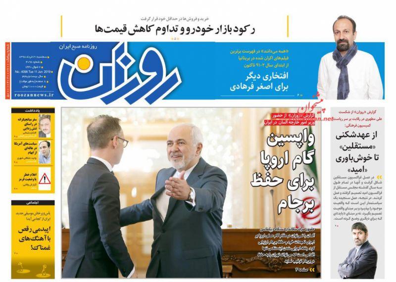 عناوین اخبار روزنامه روزان در روز سهشنبه ۲۱ خرداد :