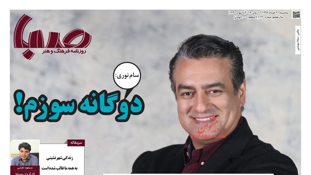 عناوین اخبار روزنامه صبا در روز سهشنبه ۲۱ خرداد :