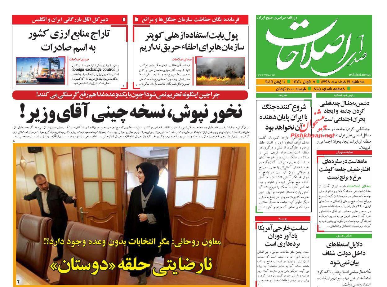 عناوین اخبار روزنامه صدای اصلاحات در روز سهشنبه ۲۱ خرداد :