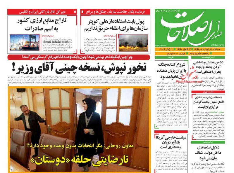 عناوین اخبار روزنامه صدای اصلاحات در روز سهشنبه ۲۱ خرداد