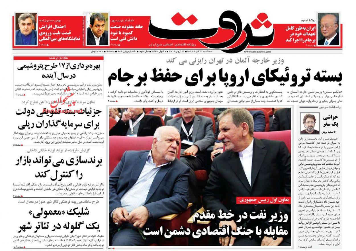 عناوین اخبار روزنامه ثروت در روز سهشنبه ۲۱ خرداد :