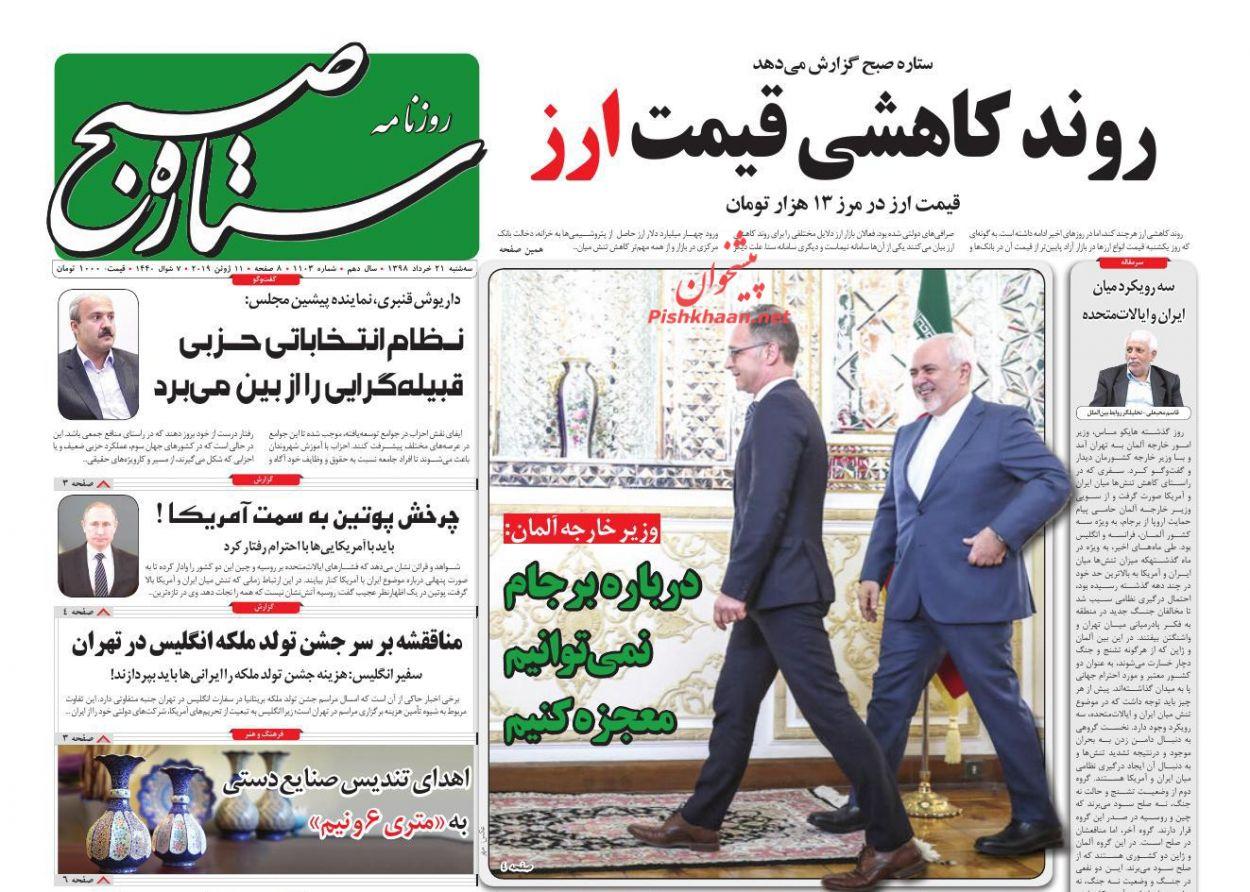 عناوین اخبار روزنامه ستاره صبح در روز سهشنبه ۲۱ خرداد :