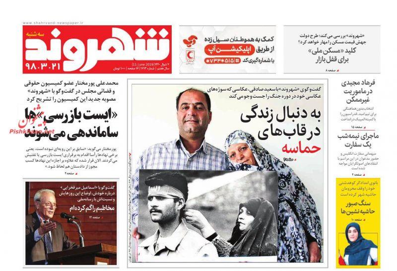 عناوین اخبار روزنامه شهروند در روز سهشنبه ۲۱ خرداد