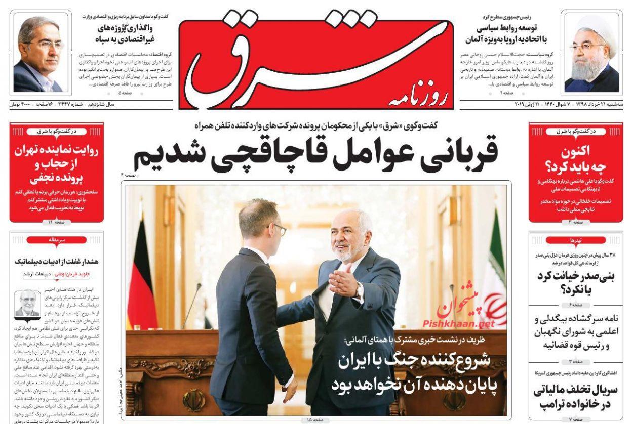 عناوین اخبار روزنامه شرق در روز سهشنبه ۲۱ خرداد :