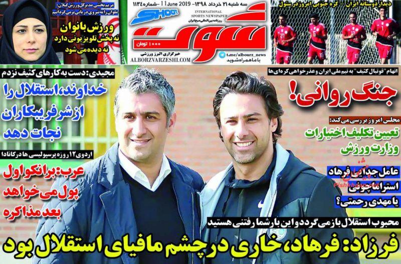 عناوین اخبار روزنامه شوت در روز سهشنبه ۲۱ خرداد :