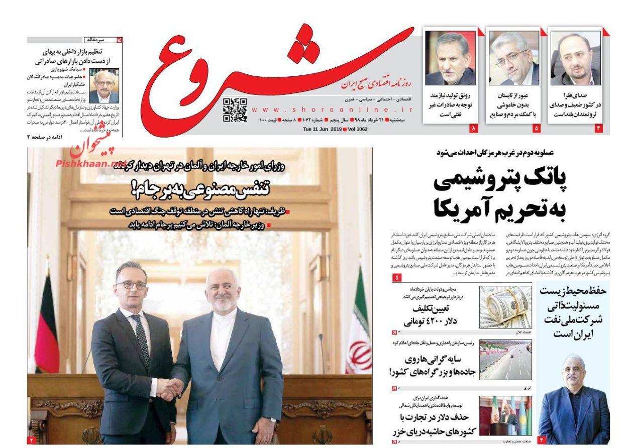 عناوین اخبار روزنامه شروع در روز سهشنبه ۲۱ خرداد :