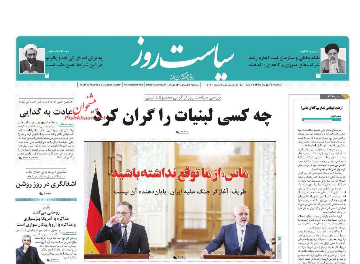 عناوین اخبار روزنامه سیاست روز در روز سهشنبه ۲۱ خرداد :