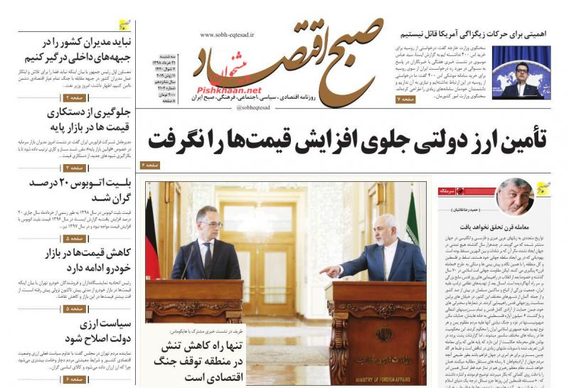 عناوین اخبار روزنامه صبح اقتصاد در روز سهشنبه ۲۱ خرداد :