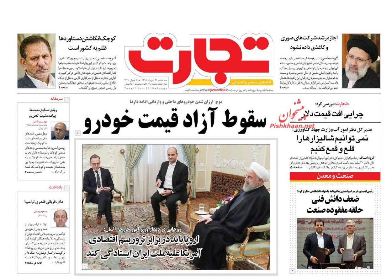 عناوین اخبار روزنامه تجارت در روز سهشنبه ۲۱ خرداد :