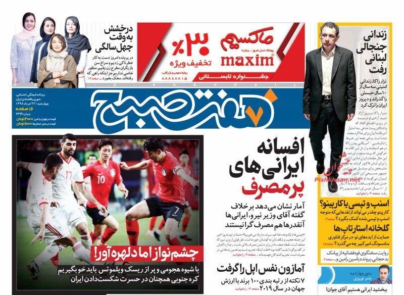 عناوین اخبار روزنامه هفت صبح در روز چهارشنبه ۲۲ خرداد