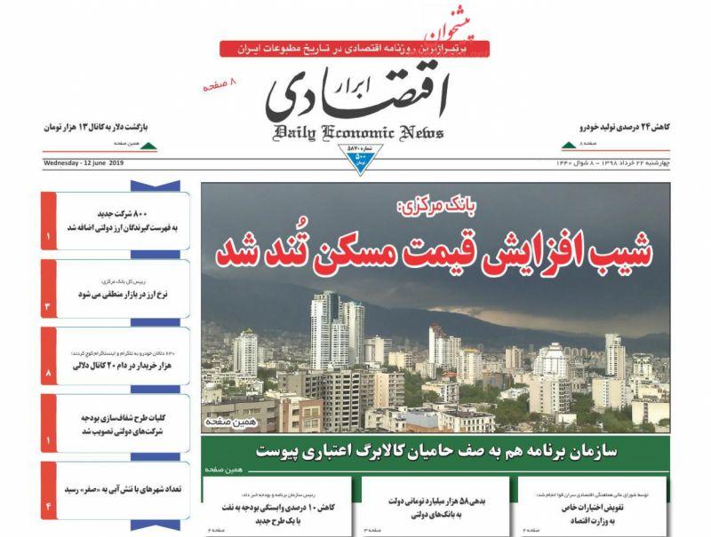 عناوین اخبار روزنامه ابرار اقتصادی در روز چهارشنبه ۲۲ خرداد :
