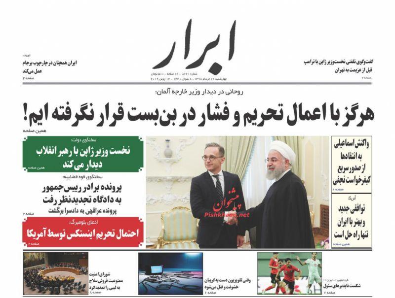 عناوین اخبار روزنامه ابرار در روز چهارشنبه ۲۲ خرداد