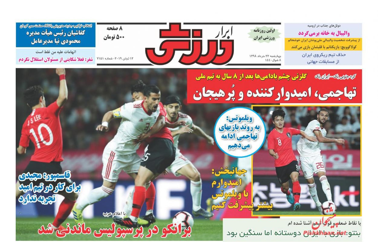 عناوین اخبار روزنامه ابرار ورزشى در روز چهارشنبه ۲۲ خرداد :