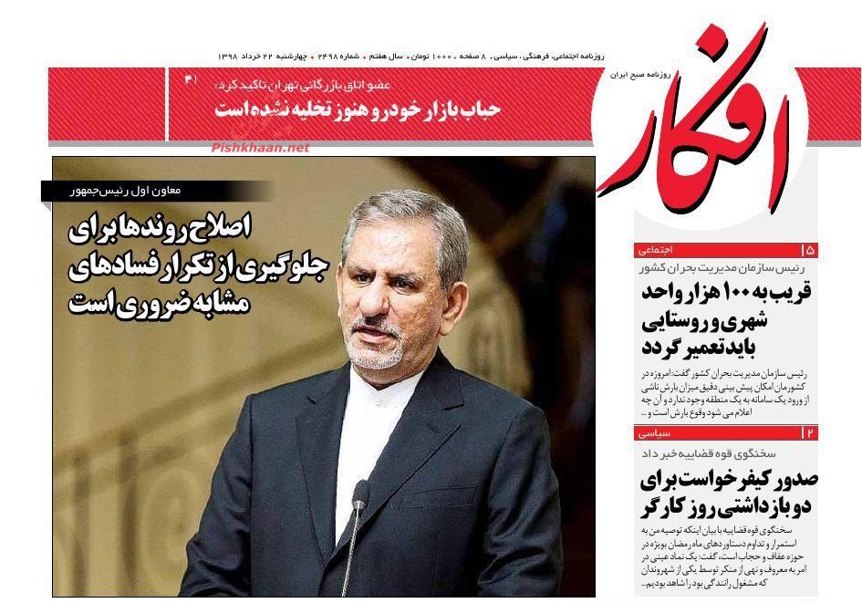 عناوین اخبار روزنامه افکار در روز چهارشنبه ۲۲ خرداد :