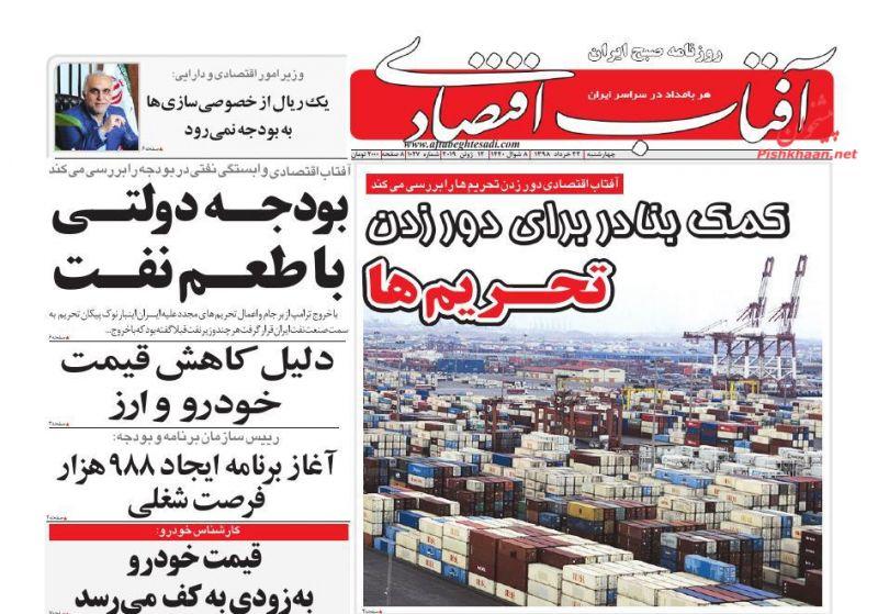 عناوین اخبار روزنامه آفتاب اقتصادی در روز چهارشنبه ۲۲ خرداد
