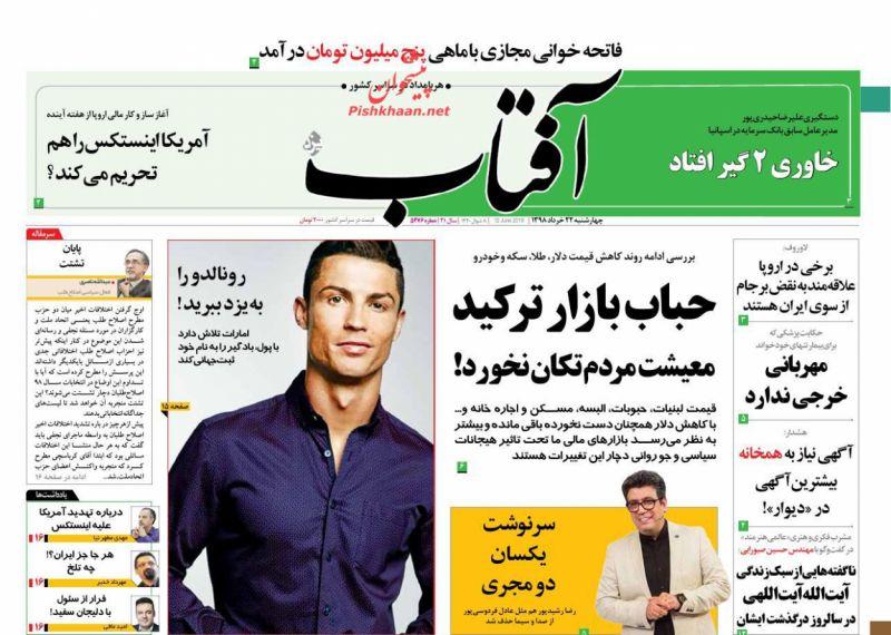 عناوین اخبار روزنامه آفتاب یزد در روز چهارشنبه ۲۲ خرداد