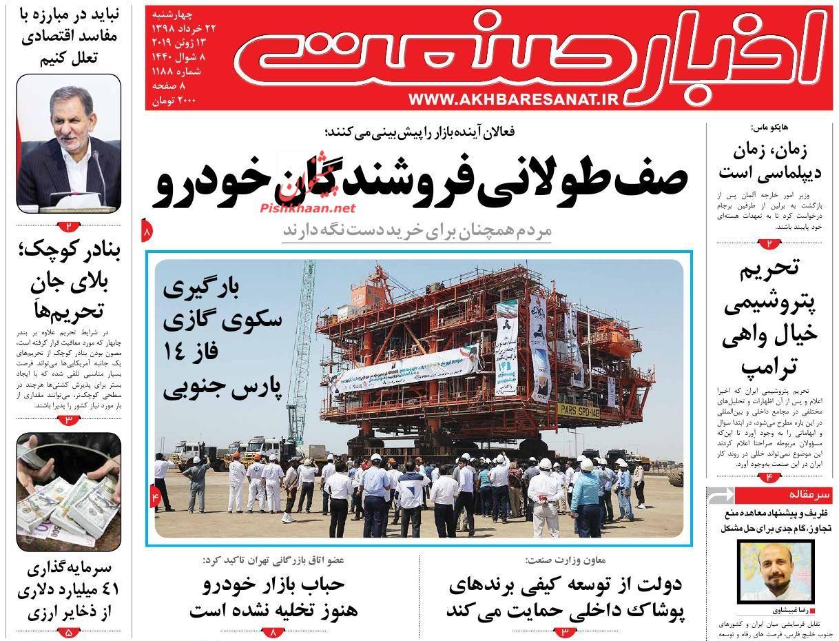عناوین اخبار روزنامه اخبار صنعت در روز چهارشنبه ۲۲ خرداد :