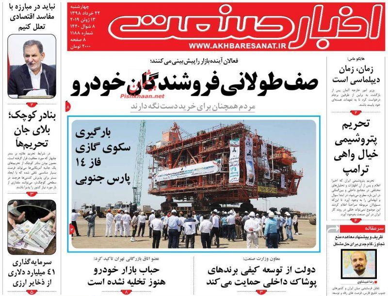 عناوین اخبار روزنامه اخبار صنعت در روز چهارشنبه ۲۲ خرداد