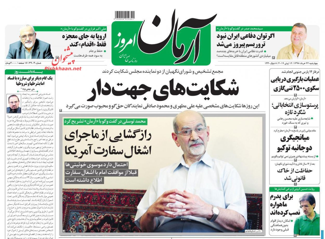 عناوین اخبار روزنامه آرمان امروز در روز چهارشنبه ۲۲ خرداد :
