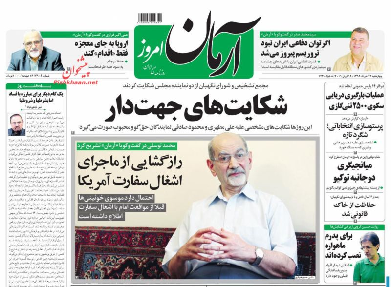 عناوین اخبار روزنامه آرمان امروز در روز چهارشنبه ۲۲ خرداد