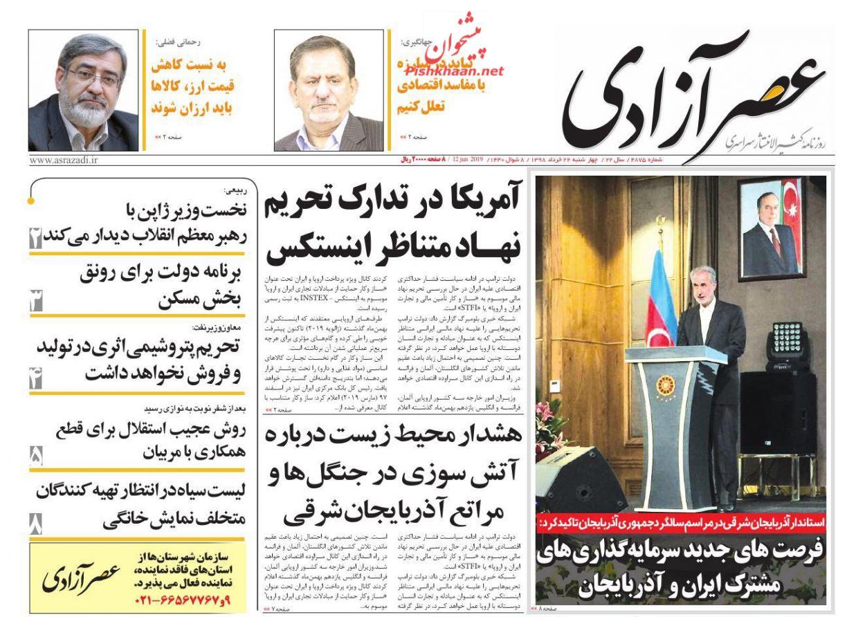 عناوین اخبار روزنامه عصرآزادی در روز چهارشنبه ۲۲ خرداد :