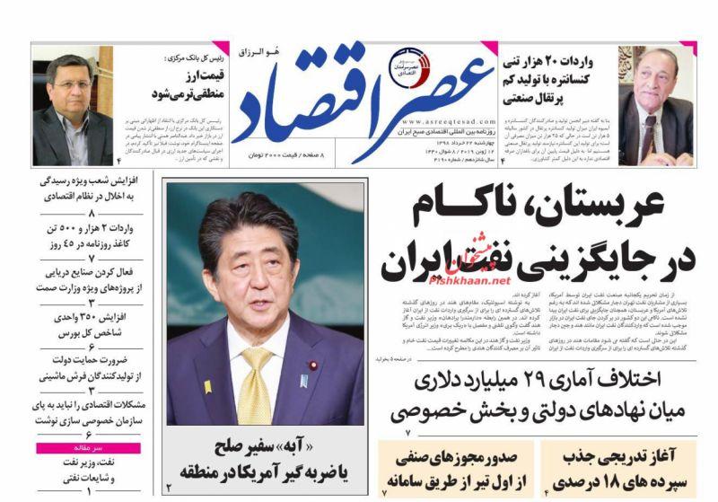 عناوین اخبار روزنامه عصر اقتصاد در روز چهارشنبه ۲۲ خرداد