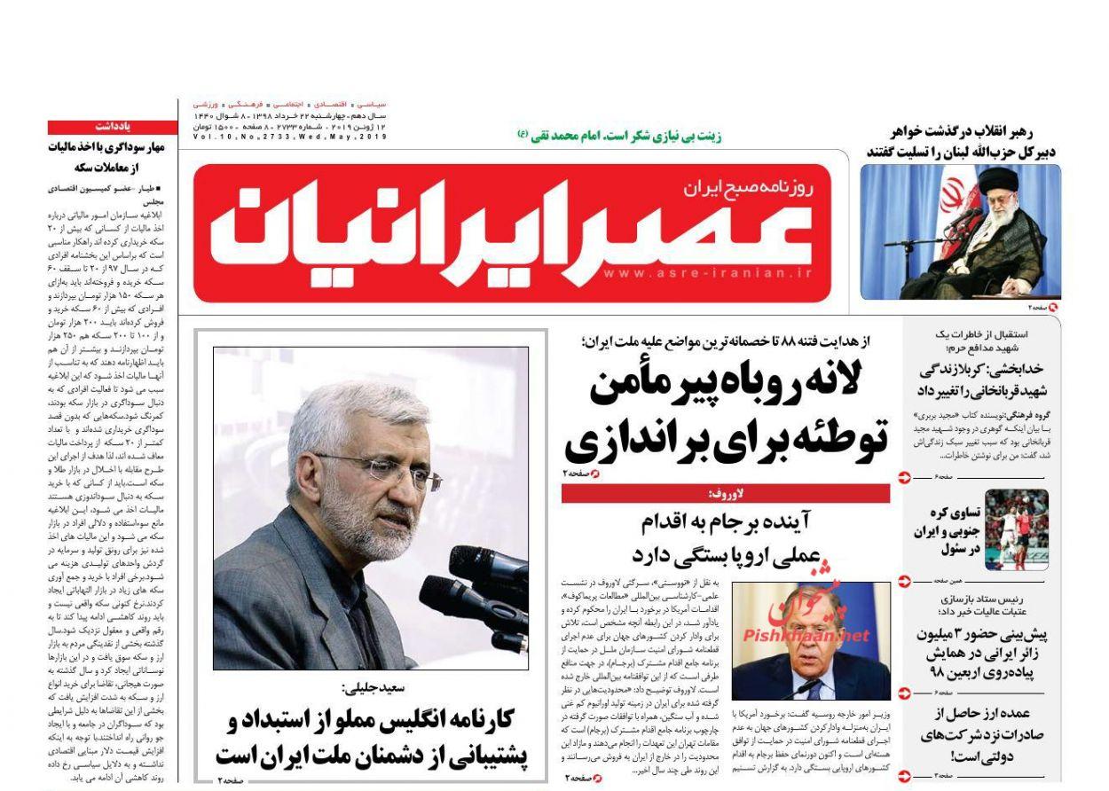 عناوین اخبار روزنامه عصر ایرانیان در روز چهارشنبه ۲۲ خرداد :