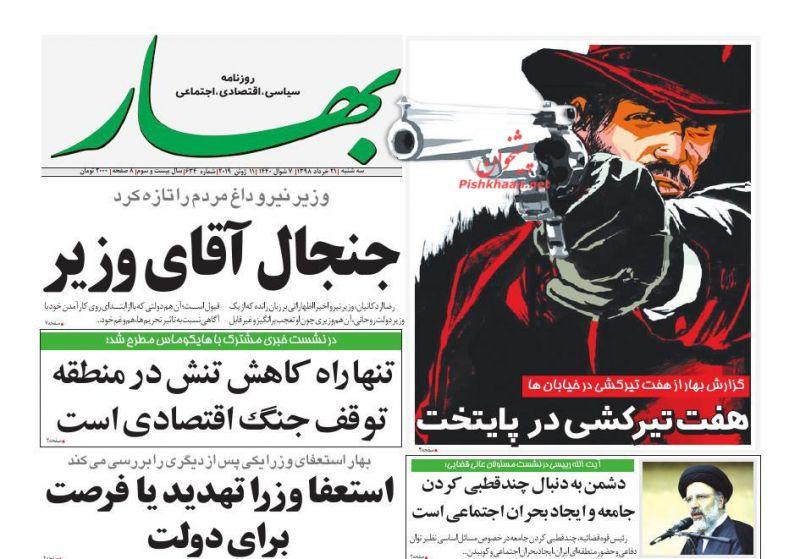 عناوین اخبار روزنامه بهار در روز چهارشنبه ۲۲ خرداد