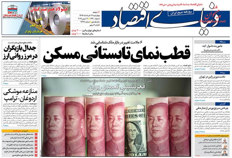 عناوین اخبار روزنامه دنیای اقتصاد در روز چهارشنبه ۲۲ خرداد