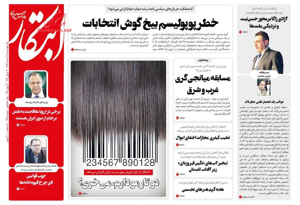 عناوین اخبار روزنامه ابتکار در روز چهارشنبه ۲۲ خرداد :