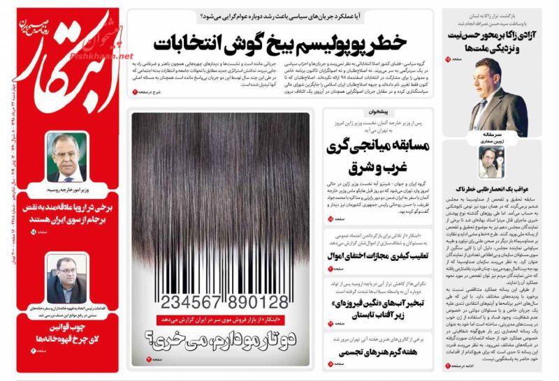 عناوین اخبار روزنامه ابتکار در روز چهارشنبه ۲۲ خرداد