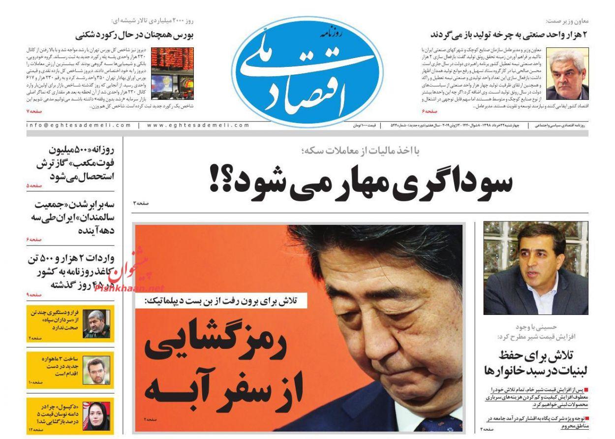 عناوین اخبار روزنامه اقتصاد ملی در روز چهارشنبه ۲۲ خرداد :
