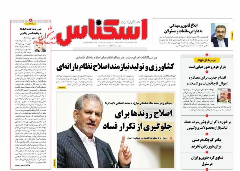 عناوین اخبار روزنامه اسکناس در روز چهارشنبه ۲۲ خرداد :