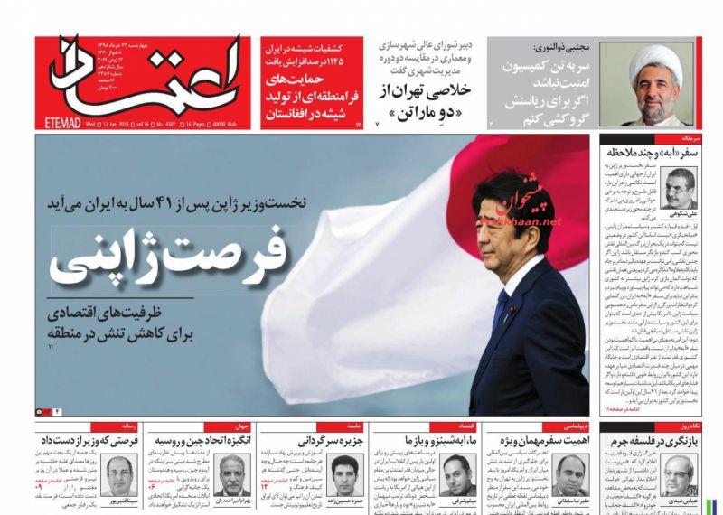 عناوین اخبار روزنامه اعتماد در روز چهارشنبه ۲۲ خرداد