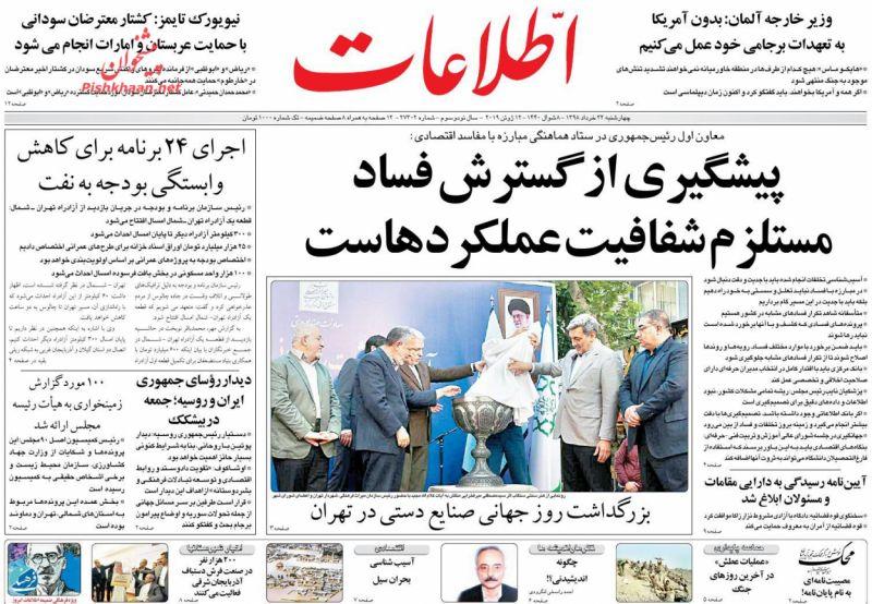 عناوین اخبار روزنامه اطلاعات در روز چهارشنبه ۲۲ خرداد