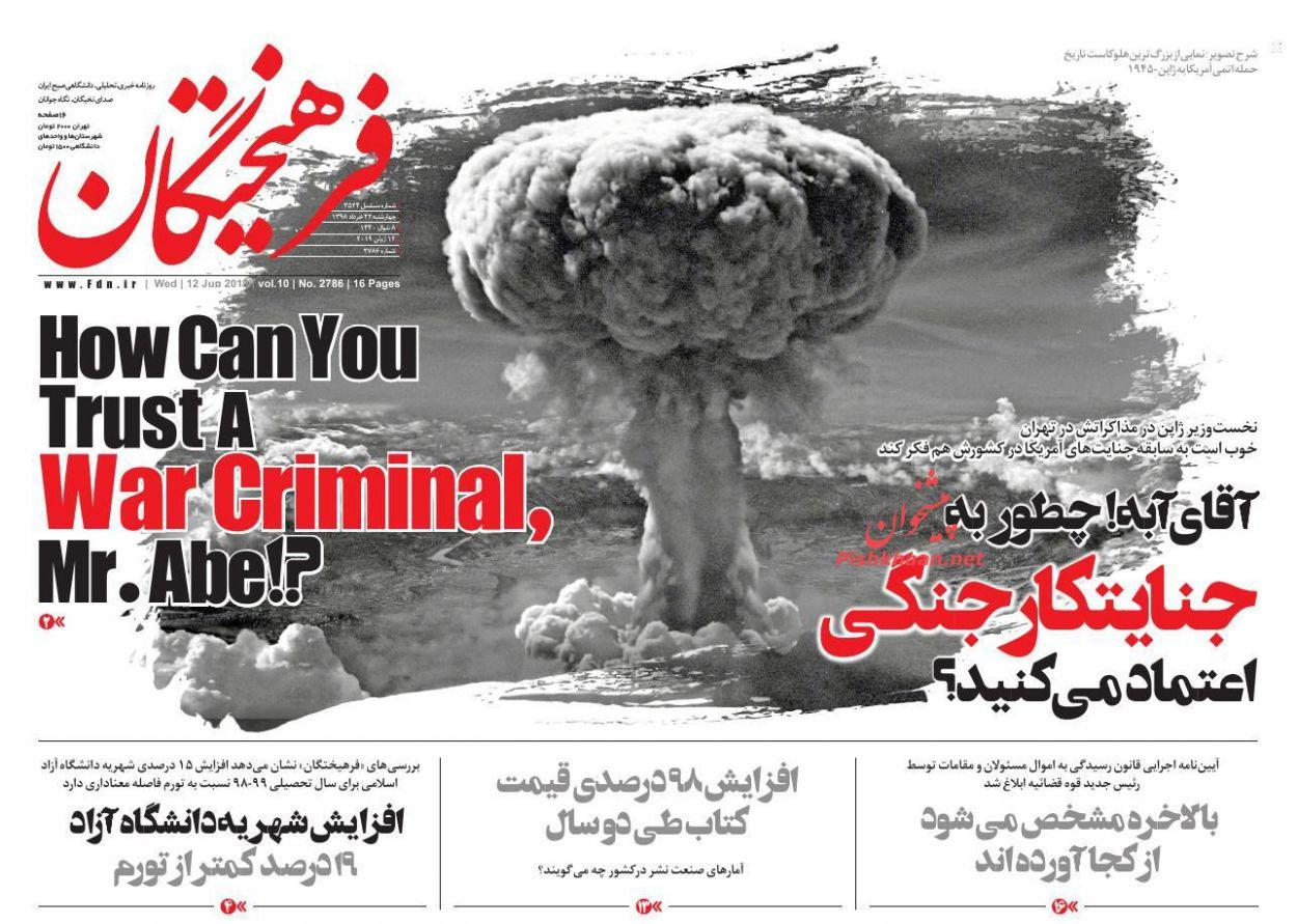 عناوین اخبار روزنامه فرهیختگان در روز چهارشنبه ۲۲ خرداد :