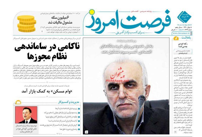 عناوین اخبار روزنامه فرصت امروز در روز چهارشنبه ۲۲ خرداد