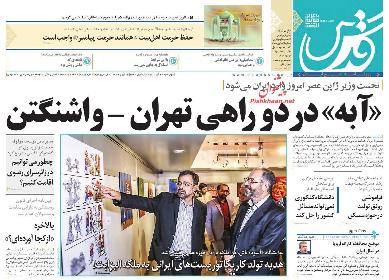 عناوین اخبار روزنامه قدس در روز چهارشنبه ۲۲ خرداد :