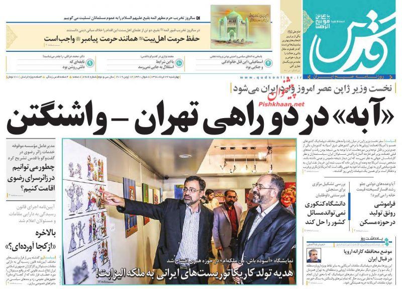 عناوین اخبار روزنامه قدس در روز چهارشنبه ۲۲ خرداد