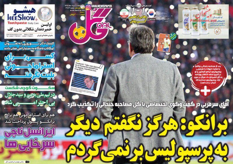 عناوین اخبار روزنامه گل در روز چهارشنبه ۲۲ خرداد