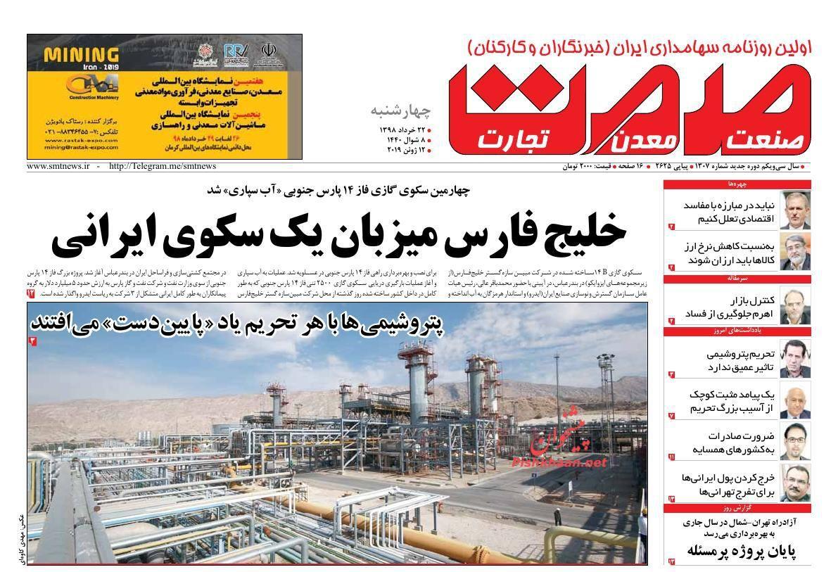 عناوین اخبار روزنامه گسترش صمت در روز چهارشنبه ۲۲ خرداد :
