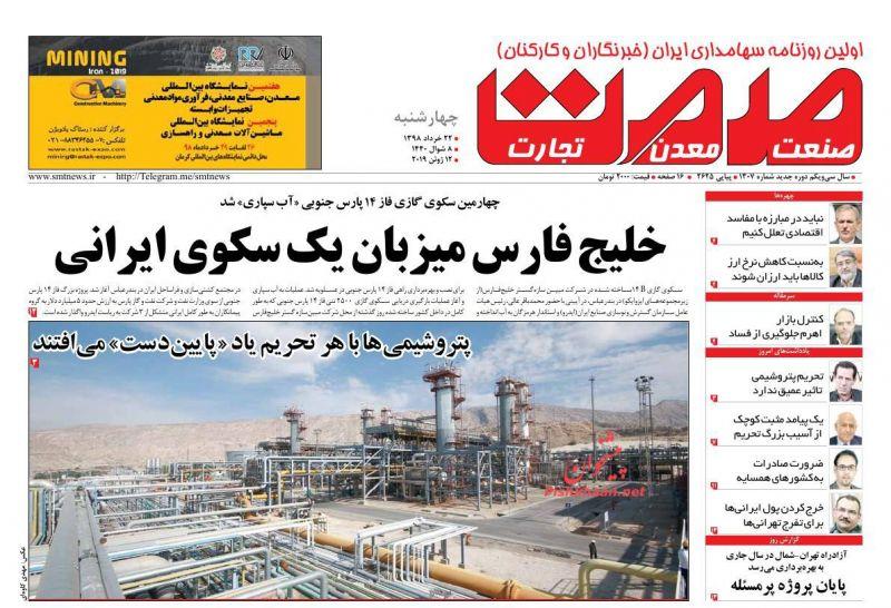 عناوین اخبار روزنامه صمت در روز چهارشنبه ۲۲ خرداد