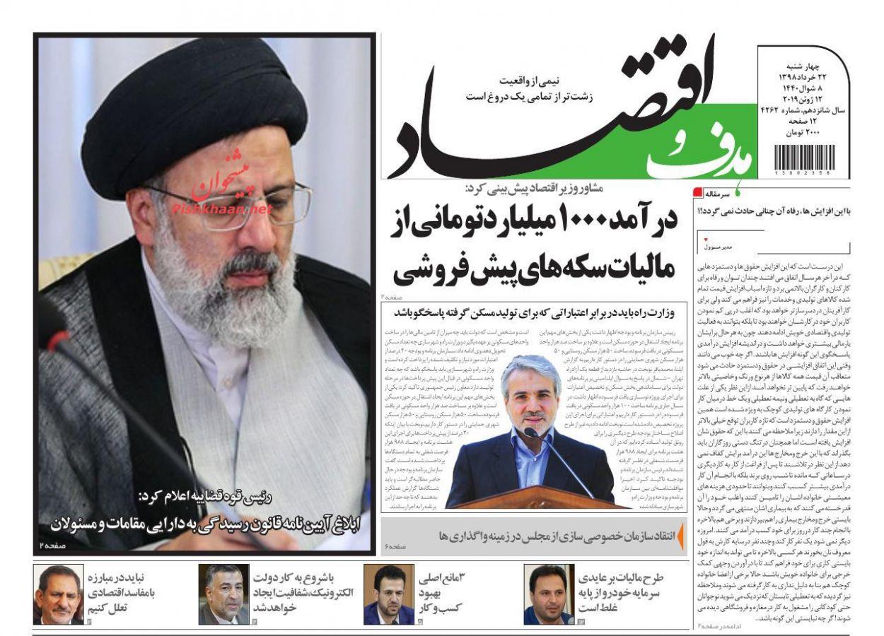 عناوین اخبار روزنامه هدف و اقتصاد در روز چهارشنبه ۲۲ خرداد :